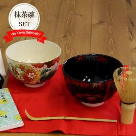 【1組】瀬戸焼抹茶碗セット 日本製 陶磁器 瀬戸焼 抹茶碗 お稽古 おけいこ お茶 抹茶セット 茶筅 竹柄 花柄 習い事 食器