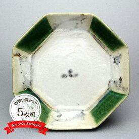 【5枚set】志野織部釉八角小皿 日本製 陶磁器 瀬戸焼 小皿 取皿 織部釉 志野釉 緑 11×11cml おもてなし お正月 迎春 食器