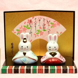 【1組】瀬戸焼昭峰窯うさぎ雛 日本製 陶磁器 瀬戸焼 雛人形 うさぎ雛 うさぎ かわいい ほっこり ほのぼの 置物 コンパクト