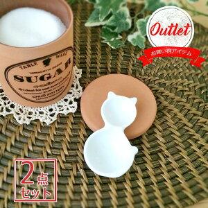 【アウトレット】【2個set】計量スプーン 白食器 陶製スプーン シンプル おしゃれ カトラリー キッチンツール 計量 磁器 陶器 白 ホワイト スプーン 猫 ねこ ネコ キャット おすすめ アウトレ