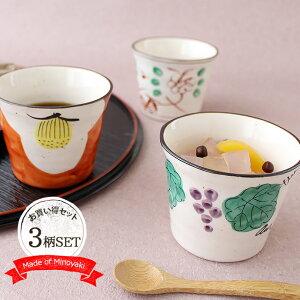【3柄set】美濃焼手描赤絵フリーカップ 日本製 陶磁器 美濃焼 和風 手描き 赤絵 お茶 お酒 あんみつ ヨーグルト フリーカップ 食器