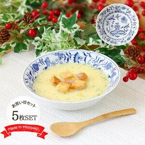 【5個set】美濃焼オニオンオートミル 日本製 陶磁器 美濃焼 ボウル 器 花柄 ブルー オートミル 皿 径17cm 500ml サラダ スープ 洋食器 食器