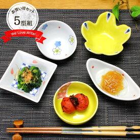 【5型set】有田焼絵変わり珍味入れ 日本製 陶磁器 有田焼 珍味入れ 小皿 ホワイト イエロー 花柄 珍味 一品料理 漬物 5柄組