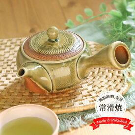 【1個】常滑焼陶茶こし窯変急須1個 常滑焼 日本製 急須 新茶 お茶 ティー 緑茶 煎茶 ほうじ茶 玄米茶 350ml 湯呑1〜2杯分 陶製茶こし 茶こし一体型