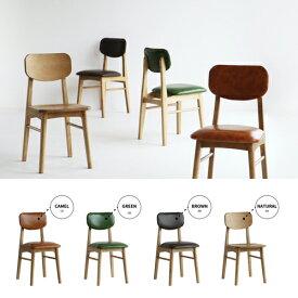 おしゃれ ビンテージ テイスト 木製 チェア 4カラー レトロ感 椅子 チェアー イス ダイニング デスク
