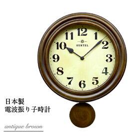 日本製 おしゃれ 木製 振り子時計 電波 アンティーク レトロ 掛け時計 ウォールクロック 天然木