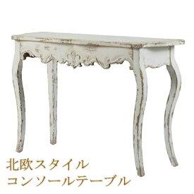 デスク おしゃれ 北欧スタイル コンソールテーブル 机 ホワイト アンティーク 猫脚 猫足