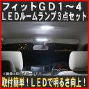 【メール便対応】ホンダ フィット GD1/GD2/GD3/GD4 FLUX LED ルームランプ3点セット 40連