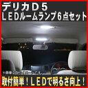 ルームランプ FLUX LED 三菱 デリカD5 6点セット 92連 純正 交換 メール便対応