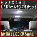 ルームランプ FLUX LED 日産 セレナ C25 CC25 NC25 CNC256点セット 80連 純正交換用