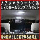 【メール便対応】ノア ・ ヴォクシー 60系FLUX LED ルームランプ 7点セット 40連