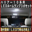 【メール便対応】ハリアー10系 FLUX LED ルームランプ3点セット 68連