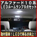 ルームランプ FLUX LED アルファード10系 9点セット 94連 純正 交換 用