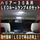 ルームランプ FLUX LED トヨタ ハリアー30系 ACU30 35 MCU30 〜 36 GSU30 〜 36 4点セット 48 連 純正 交換 用 メール便対応