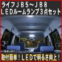 ルームランプ FLUX LED ホンダ ライフ JB5 JB6 JB7 JB83点セット 36 連 純正 交換 用 メール便対応