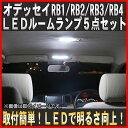 【メール便対応】オデッセイ (RB1/RB2/RB3/RB4) FLUX LED ルームランプ5点セット 44連