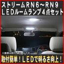 【メール便対応】ストリーム(RN6/RN7/RN8/RN9) FLUX LED ルームランプ4点セット 40連