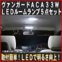 【メール便対応】ヴァンガード ACA33W FLUX LED ルームランプ 5点 76連