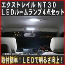 ルームランプ FLUX LED 日産 エクストレイル X-TRAIL NT30 4 点 セット LED 64 連 純正 交換 用メール便対応