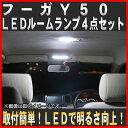 ルームランプ FLUX LED 日産 フーガ Y50 4点 セット 72連 純正 交換 用メール便対応