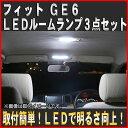 【メール便対応】フィット GE6/GE7/GE8/GE9 FLUX LED ルームランプセット 40連 3点