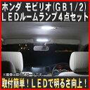ルームランプ FLUX LED ホンダ モビリオ GB1 GB2 4 点 セット LED 40 連 純正 交換 用 メール便対応