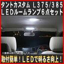 ルームランプ FLUX LED タントカスタム L375 L3856 6点セット 63連 純正 交換 用 メール便対応
