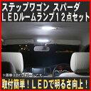 あす楽対応 ステップワゴン スパーダ RK1/RK2/RK5/RK6 FLUX LED ポジション・ルームランプセット 12点