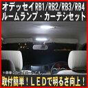 LED ルームランプ カーテシ 10点セットオデッセイ RB1 RB2 RB3 RB4 用純正 交換 用 LED 合計82連