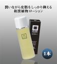 脂性肌【テカリ肌】用化粧水「アクセスシー 1本」メンズコスメ・男性化粧品