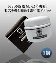 毛穴対策用クレイパック「ブラックマスク100」男性化粧品/メンズコスメ