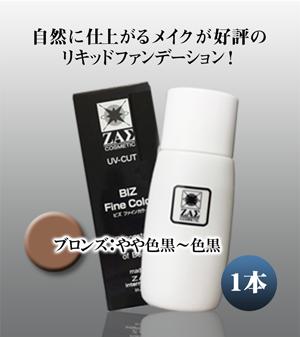 ビズファインカラーメンズ用ファンデーション単品(ブロンズ)メンズコスメ・男性用化粧品