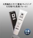 男の為の脂性肌用洗顔料「ジャスタック 2本組」メンズコスメ・男性化粧品