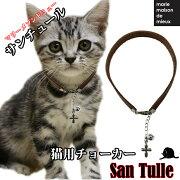 マリーメゾンドミュ-サンチュール猫用チョーカー猫グッズかわいいおしゃれクール猫用アクセサリー日本製皮製品CAT,CAT,CAT!CollarAccessory