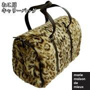 マリーメゾンドミューワイルドレオパードねこ用キャリングバッグ豹柄キャリング猫雑貨オシャレかわいいペット用品ネコアイテムねこ日本製プレゼントmariemaisondemieuxcat
