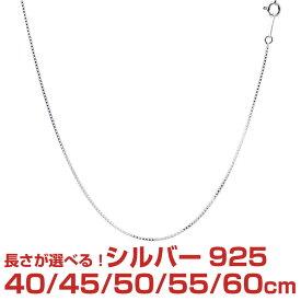 シルバー チェーン ネックレス SILVER 925 ベネチアンチェーン ツイストベネチアンチェーン 幅 0.9mm 長さ 40/45/50/55/60cm Sears (シアーズ)