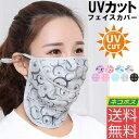 【ネコポス便送料無料】冷感マスク UVカット フェイスマスク UPF50+ 紫外線 ウィルス 対策 冷感UVカットフェイスカバ…