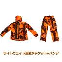 【沖縄・離島への配送不可】期間限定 特別価格 トップシューターライトウェイトオレンジ迷彩ジャンパー・パンツ上下セ…