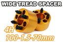 ワイドトレッドスペーサー 4穴 2枚組 PCD100 ボルトピッチM12x1.5 厚さ70mm 【05P03Dec16】