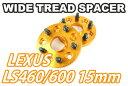 ワイドトレッドスペーサー 5穴 2枚組 PCD120 レクサス LS460/LS600専用 厚さ15mm
