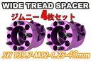 ワイドトレッドスペーサーパープル5穴 4枚組 1台分 PCD139.7 ボルトピッチM12x1.25 厚さ40mm