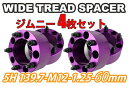 ワイドトレッドスペーサーパープル5穴 4枚組 1台分 PCD139.7 ボルトピッチM12x1.25 厚さ60mm 【05P03Dec16】