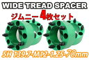 RPG ゼウスワイドトレッドスペーサーグリーン5穴 4枚組 1台分 PCD139.7 ボルトピッチM12x1.25 厚さ70mm
