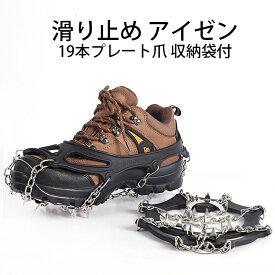 アイゼン 19本プレート爪 収納袋付 チェーン式 簡単装着 軽量アイスグリッパー トレッキング クイックフィット スノースパイク 滑り止め 雪山・登山・トレッキングなどに最適 転倒 転落防止