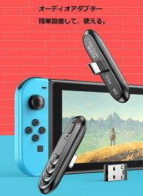 オーディオアダプター Nintendo Switch イヤホン ワイヤレス Bluetooth5.0 トランスミッター PC 無線 ワイヤレスレシーバー USB Type-C 低遅延 トランシーバー アダプター Windows Macbook ヘッドフォン ヘッドセット ニンテンドー スイッチ メール便送料無料