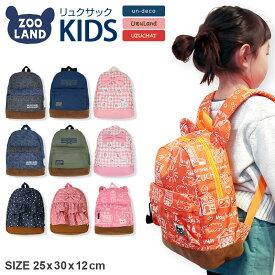 【20%OFF】<おしゃれグッズ>リュックサック【ZOOMIC・un-deco・Uzuland・UZUCHAT】▽子供 キッズ ベビー バッグ かばん 鞄 カバン リュック 荷物 お出かけ 遠足 散歩 ファッション グッズ▽