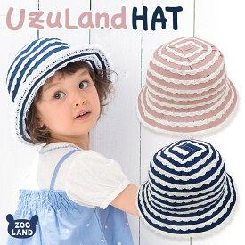 【メール便送料無料】キッズ 帽子<オシャレにUV対策>ウズランド リボンクロッシェ【Uzuland】 ▽キッズ ベビー 子供 帽子 ▽