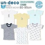 【肌着★メール便送料無料】un-decoお洒落インナー[2枚組][半袖][Tシャツ][綿100%][フライス][80-95cm]