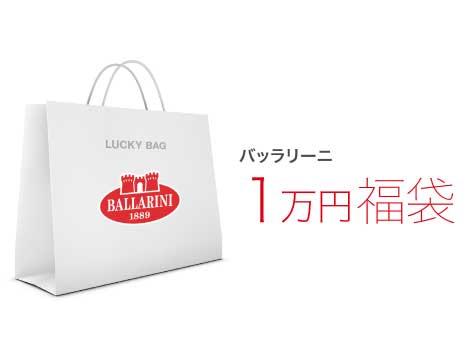 2018 バッラリーニ ラッキーバッグ 10,000 BALLARINIフライパン含む福袋