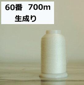 【60番 700m巻】 特価スパンミシン糸 一般生地用(生成り)